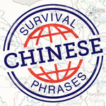 http://survivalphrases.com/images/itunes/logo_chinese.jpg
