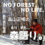 http://noforestnolife.up.seesaa.net/image/podcast_artwork.jpg
